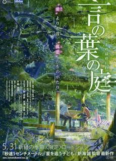 El jardín de las palabras<br><span class='font12 dBlock'><i>(Kotonoha no Niwa (The Garden of Words))</i></span>